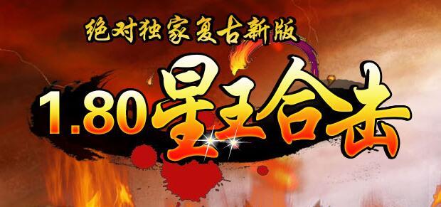 龙泉1.80星王合击