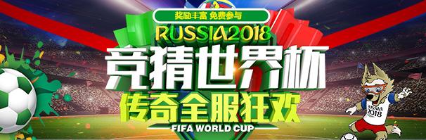 竞猜世界杯