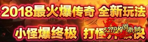 烈日传奇绿色公益英雄合击,1.80火龙战神一切靠打!