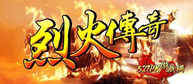 烈火1.76精品