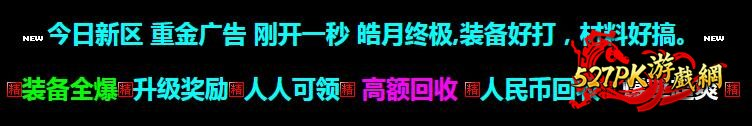 皓月终级1.95无内功,终级全爆散人天堂!
